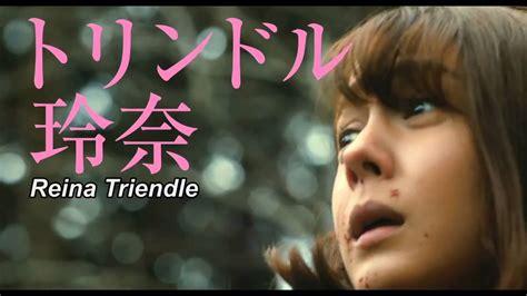 Film Riaru Onigokko Youtube   tag riaru onigokko movie trailer youtube