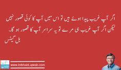 biography of bill gates in urdu positive thinking urdu quote urdu quotes pinterest