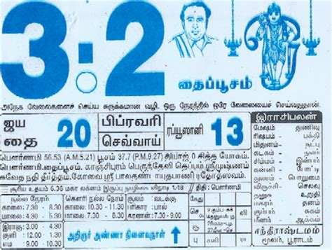 Tamil Calendar 2015 Tamil Monthly Calendar 2015 Search Results Calendar 2015