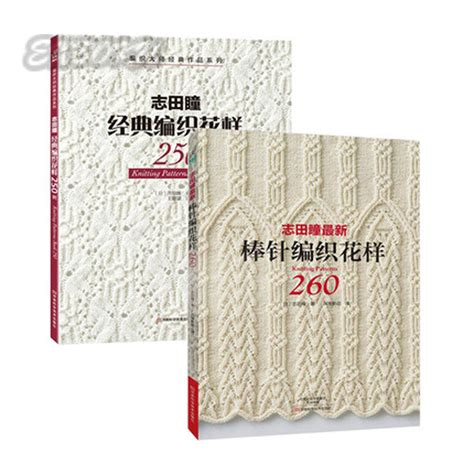 patterns in c book 2pc set japanese knitting patterns book 250 260 by