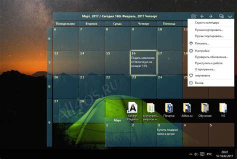 Windows Desktop Calendar Desktop Calendar календарь для рабочего стола Windows 10