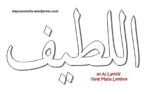 kaligrafi asmaul husna vector www imgkid the image