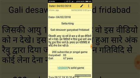 satta kingh satta king gali desawer 04 02 2018 youtube