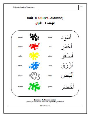 colors in arabic arabic spelling and vocabulary lesson 01 colors 1