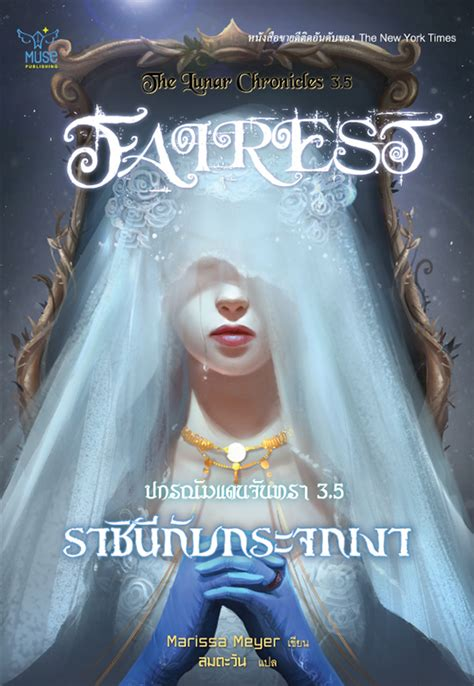 Fairest The Lunar Chronicles image fairest cover thailand png lunar chronicles wiki