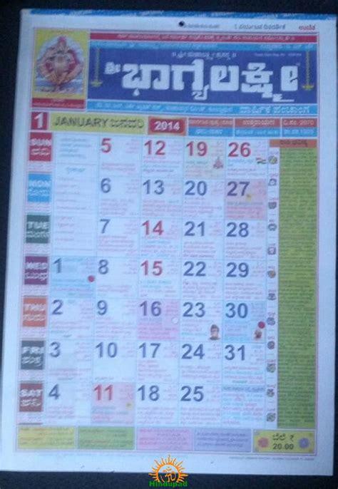 Calendar Kannada Bhagyalakshmi Kannada Calendar 2014 Sri Bhagyalakshmi