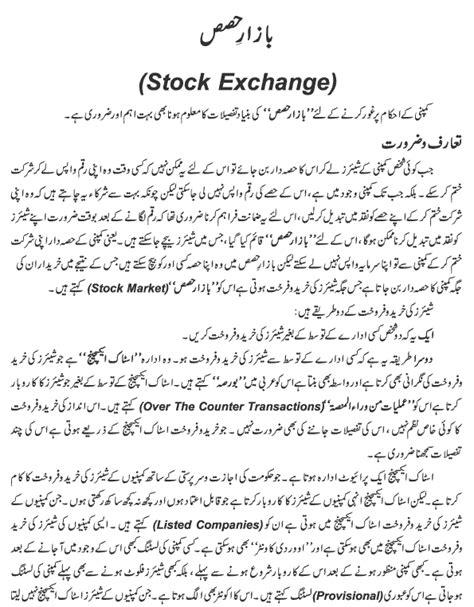 candlestick pattern in urdu fatwa on forex trading in urdu dubai candlestick