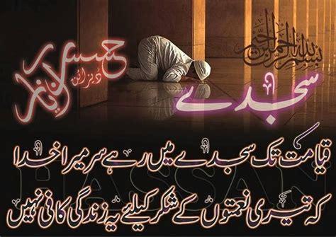 urdu shayari islamic search results for islamic urdu shayaris calendar 2015