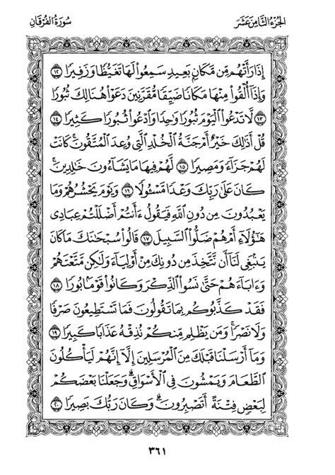 سورة الفرقان الصفحة رقم 361