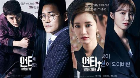 film korea untouchable 3 reasons to check out quot untouchable quot soompi