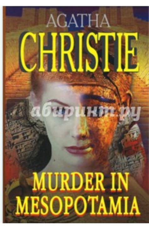 Novel Pembunuhan Di Mesopotamia Murder In Mesopotamia Agatha Christie murder in mesopotamia christie agatha