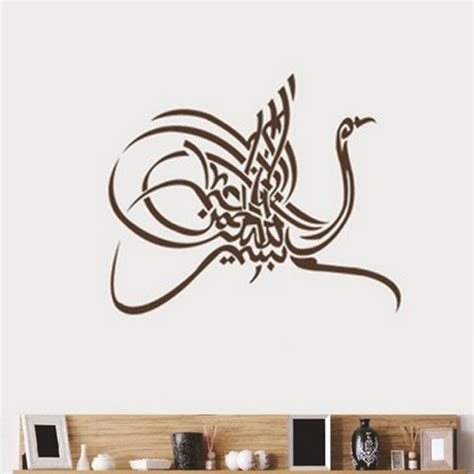 Retro Ay7032 Stiker Dinding Wall Sticker 50 Murah poster islamic beli murah poster islamic lots from china poster islamic suppliers on aliexpress