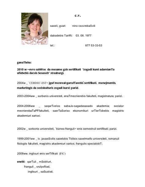 cv format download qartulad cv template qartulad images certificate design and template