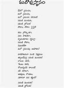 please can you give some poems of telugu poet SRI SRI by