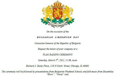 Invitation Letter National Day Celebration Chicago Celebrates Bulgaria S National Liberation Day Novinite Sofia News Agency