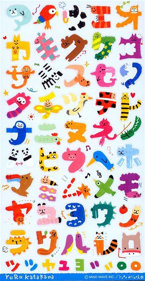 como decorar letras em japones pegatinas alfabeto japon 233 s letras de animales mind wave