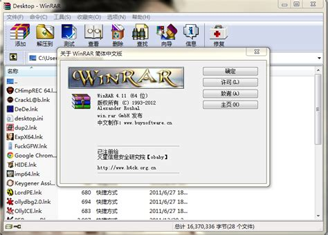 full version winrar free download 32 bit windows 7 winrar 4 00 32bit and 64bit full version longisland