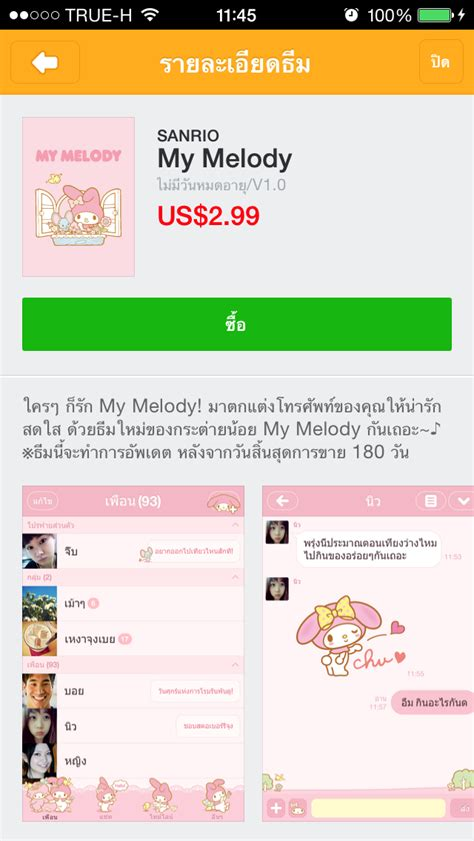 themes line my melody cm hacked new theme line update 20 05 2014 my melody theme