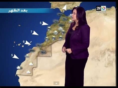 فضيحت alerte meteo au maroc ! fevrier 2015 الطقس alert