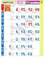 Kalender 2018 Kalnirnay January 2017 Kalnirnay Marathi