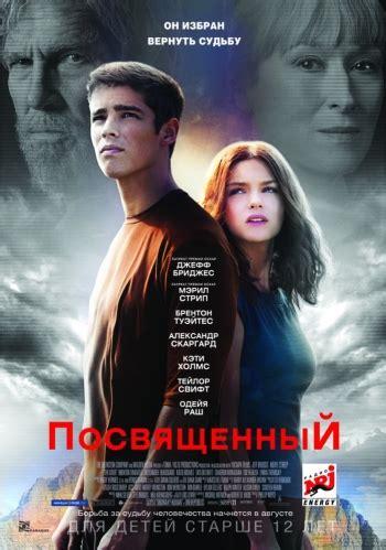 Посвященный / the giver (2014) [hd 720] смотреть онлайн