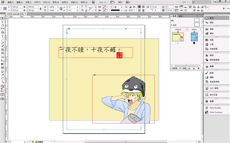 delete alternate layout indesign cc 陽光照耀的所在 簡易教學 indesign功能 替代版面 alternate layout