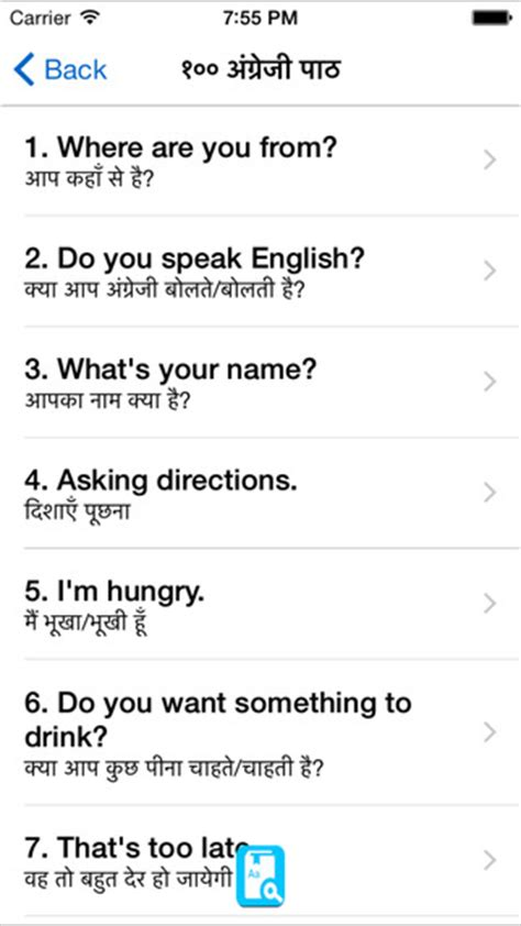 biography in hindi translation 免費教育app english study for hindi speakers dictionary