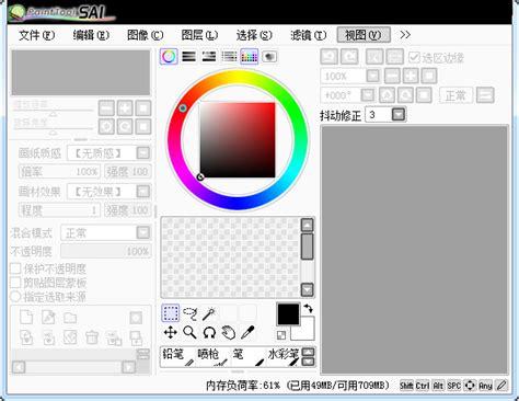 paint tool sai blotmap sai下载 sai绘图软件免费简体中文版下载 华军软件园