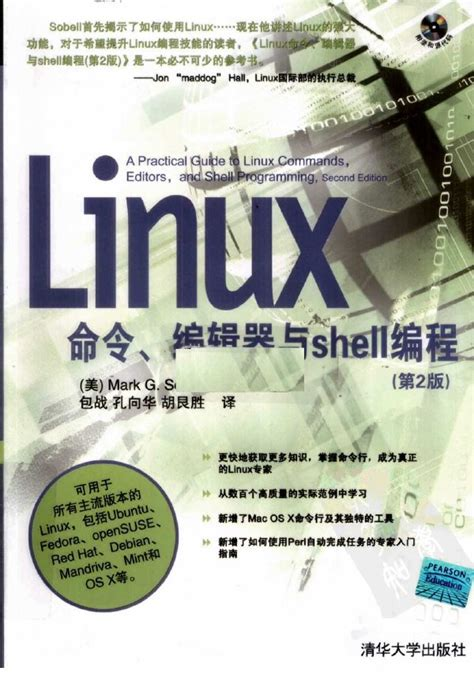 a practical guide to linux commands editors and shell programming 4th edition books linux命令 编辑器与shell编程 第2版 practical guide to linux