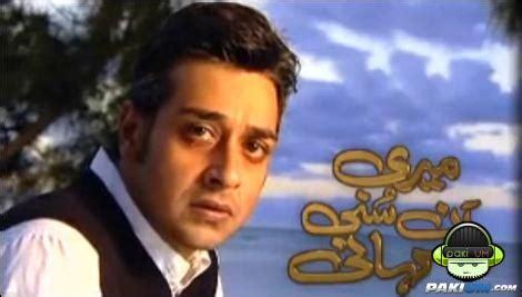 watch/download ost track meri ansuni kahani by najam