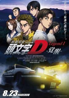 film add anime new initial d movie legend 1 kakusei myanimelist net