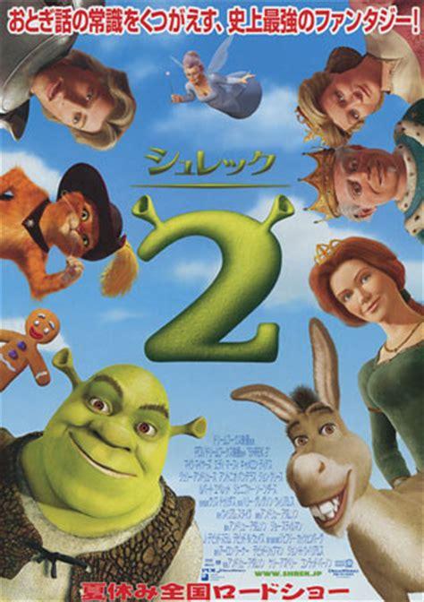 Shrek 2 Japanese movie poster, B5 Chirashi, Ver:B 1990s Movies Comedy