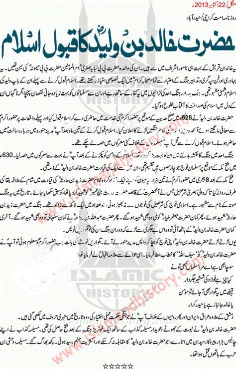 biography hazrat khalid bin waleed prophet muhammad pbuh hazrat khalid bin waleed r a
