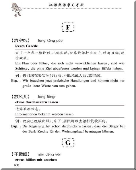 Geländer Komplettset by Chinesische Redewendungen Leicht Gemacht Zweisprachig