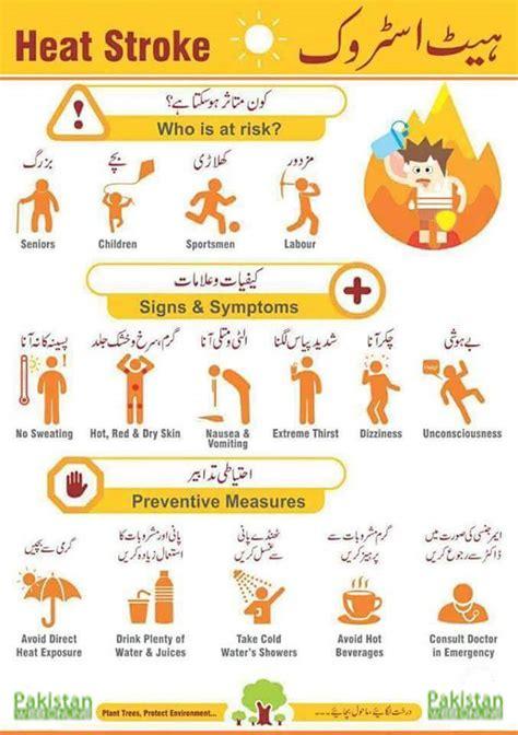 heat stroke heat stroke pakistan web