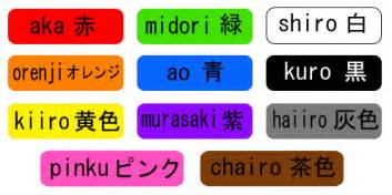 colors in japanese colors in japanese
