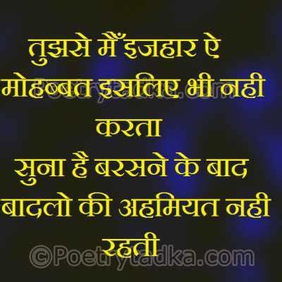 whatsapp wallpaper hindi mai emotional shayari emotional shayari in hindi