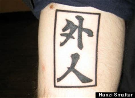 tattoo fail japanese 19 asian tattoo fails photos