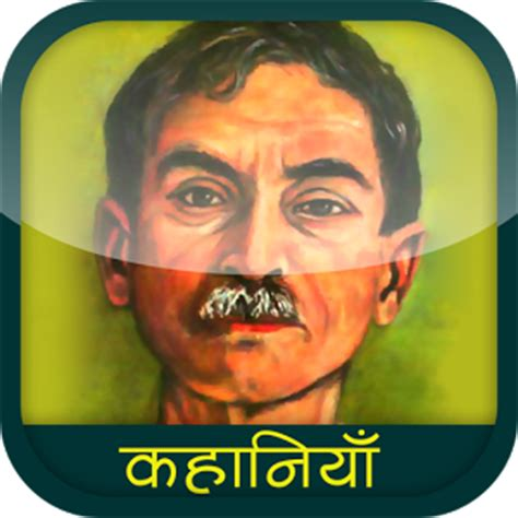 biography of premchand in hindi premchand junglekey in image