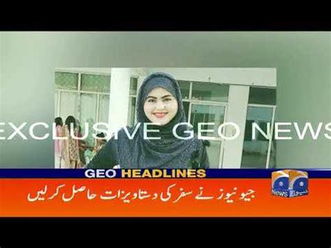 geo headlines 07 pm 29 january 2018 youtube