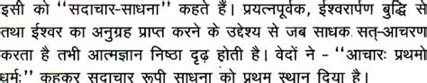 Sadachar Essay In by Sadachar Essay