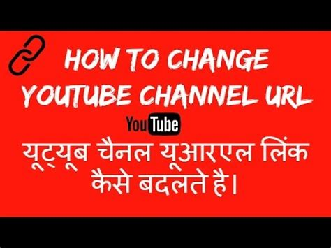 hindi how to change your channel layout youtube update hindi how to change youtube channel url link apne