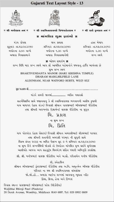 Wedding Invitation Card In Gujarati by Marriage Invitation Card In Gujarati Cobypic