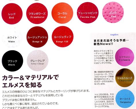 hermes color hermes leather colors hermes colors