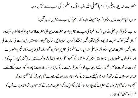 hazrat muhammad saw ki zindagi urdu hazrat khadija tul kubra rasool e akram s a w ki sub se