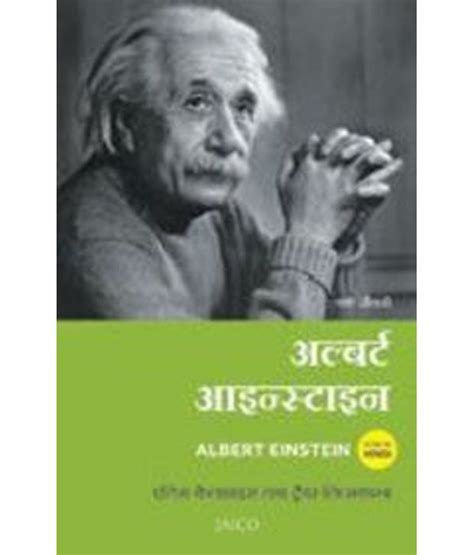 biography of albert einstein free download albert einstein biography buy albert einstein