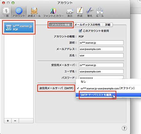 Mac Mba Program by Macメール設定手順 Os X レンタルサーバー エックスサーバー