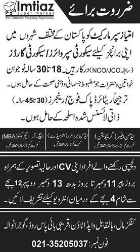 imtiaz super markets pakistan jobs 2017 guards & others