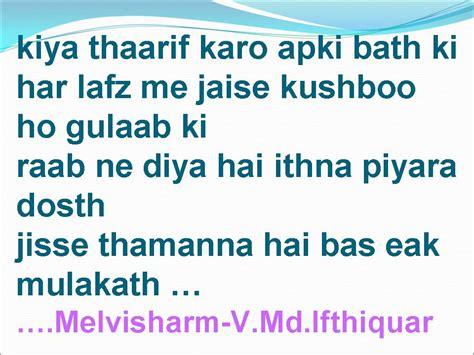 dhosthi sms 2 hindi sms 17 hindi top sms hindi jokes