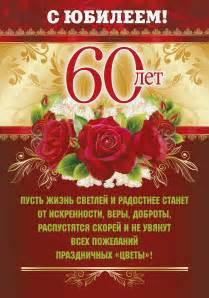 Юбилей 60 лет сценарии поздравления